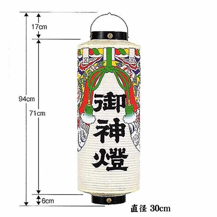 ◆和紙製・しめ縄幕つき 尺切長 御神燈型 ※防水加工済み