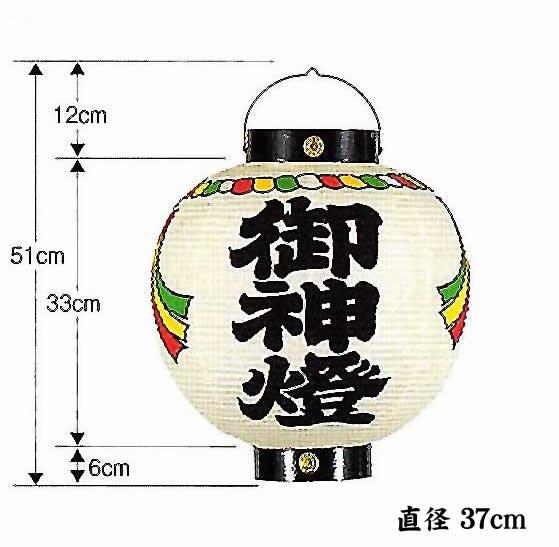 ◆和紙製・しめ縄幕つき 13号丸 御神燈型 ※防水加工済み