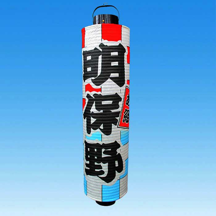 ◆桶型提灯 13号 明保野型 ※防水加工済み