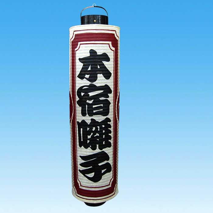 ◆桶型提灯 13号 本宿囃子型 ※防水加工済み