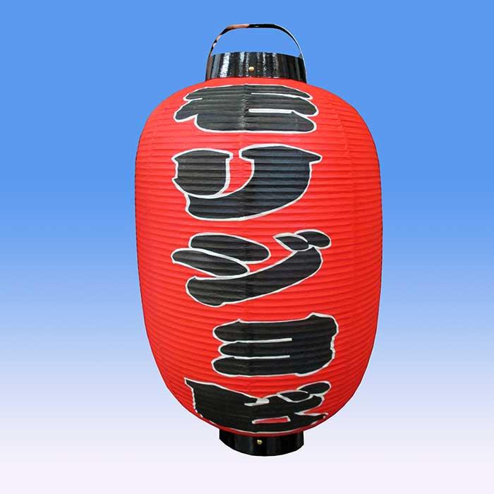 高張提灯 総塗り ・モリジョビ型 ※防水加工済み