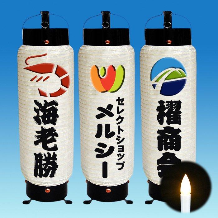 弓張提灯 新型改良パワーLED電池灯つき ・ロゴマーク型 ※防水加工済み