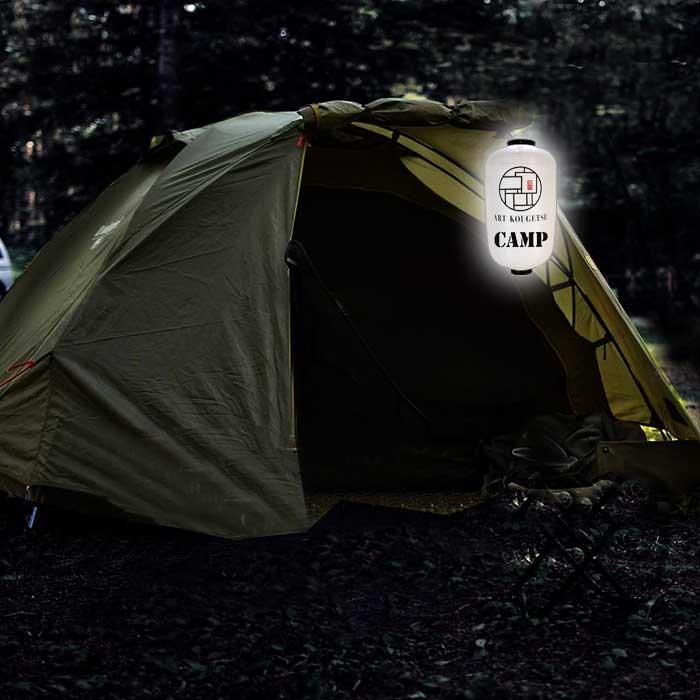 ◆キャンプ場の提灯 テントやバンガロー用の提灯  長型  LED電池灯つき ビニール提灯