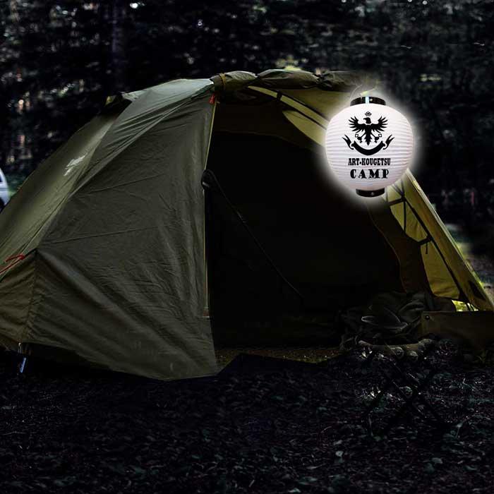 ◆キャンプ場の提灯 テントやバンガロー用の提灯  丸型中  LED電池灯つき ビニール提灯 <70-B209-7-ART> ※名前・ロゴ製作料金込み ※送料無料