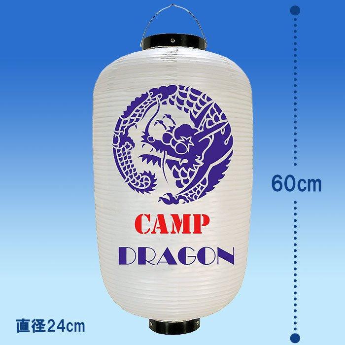 ◆キャンプ場の提灯 テントやバンガロー用の提灯  カラフル長型  LED電池灯つき ビニール提灯 【70-B109-7-COLOR】 ・名前指定ロゴ料金込み 送料無料