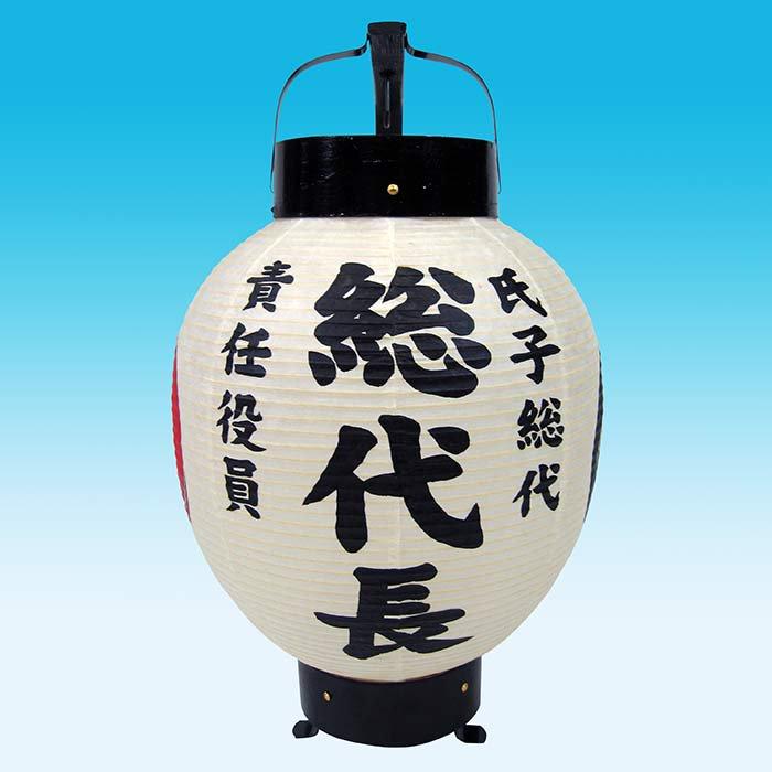 弓張提灯 丸型 LED電池灯つき ・総代長型(多文字入り) ※防水加工済み