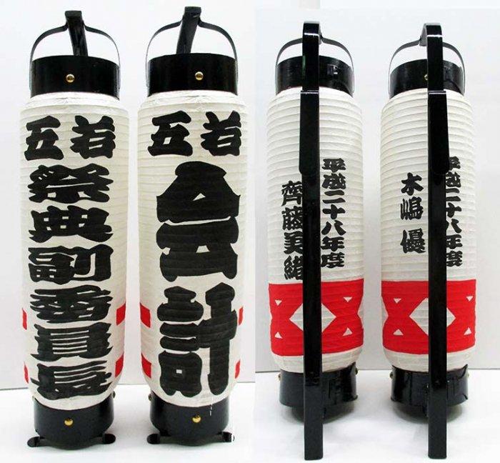 弓張提灯 ※裏側に文字入り ・デザイン赤ライン 会計型 ※防水加工済み <500-kaikei>