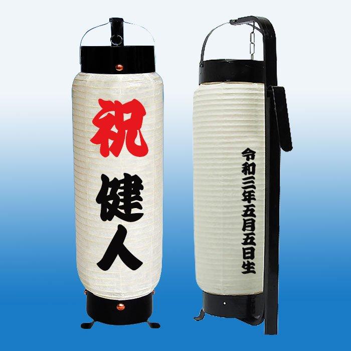 弓張提灯 お誕生日型 ※裏に誕生日入り ※防水加工済み <500-kuro1> <仕上がり約10日>