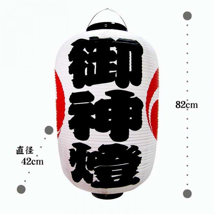 高張提灯 ビニール製・オーダーメード 15号長 御祭禮型