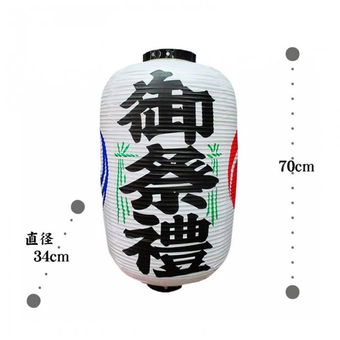 高張提灯 ビニール製・オーダーメード 12号長 御祭禮型