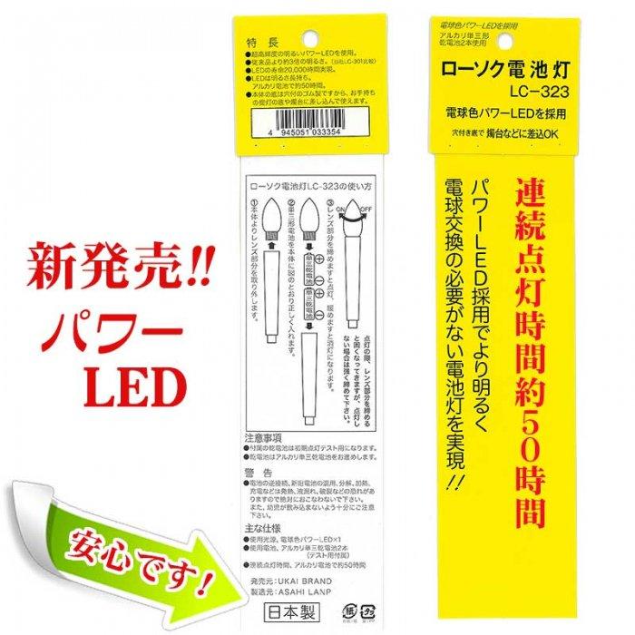 LED電池灯 新発売LC-323 パワーLED ・より明るくなったLED電池灯