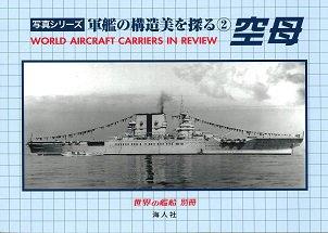 軍艦の構造美を探る�空母