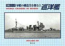 軍艦の構造美を探る�巡洋艦