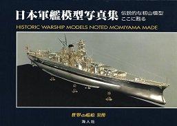 日本軍艦模型写真集 伝説的な籾山模型ここに甦る