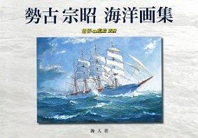 勢古宗昭 海洋画集