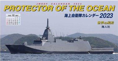 予約商品 「海上自衛隊カレンダー2021」カード型2部