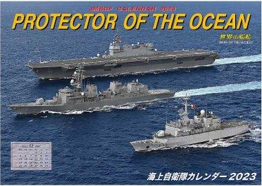 予約商品 「海上自衛隊カレンダー2021」横型5部