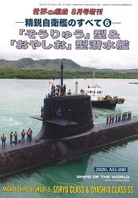 2020年7月16日発売 精鋭自衛艦のすべて� 「そうりゅう」型&「おやしお」型潜水艦(930)