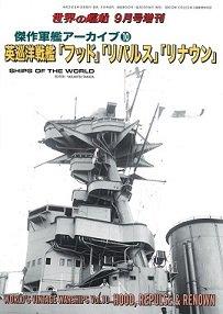 2020年8月18日発売 傑作軍艦アーカイブ� 英巡洋戦艦「フッド」「リパルス」「リナウン」(932)
