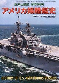 2020年9月16日発売 アメリカ揚陸艦史(934)
