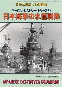 2020年10月15日発売 ネーバル・ヒストリー・シリーズ� 日本海軍の水雷戦隊(936)
