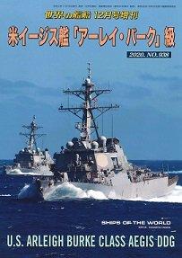 2020年11月16日発売 米イージス艦「アーレイ・バーク」級(938)