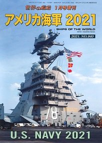 2020年12月17日発売 アメリカ海軍2021(940)
