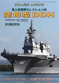 2021年1月18日発売 海上自衛隊セレクション� 空母型DDH(942)