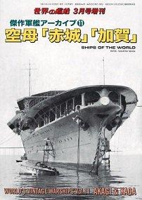 2021年2月16日発売 傑作軍艦アーカイブ�空母「赤城」「加賀」(944)