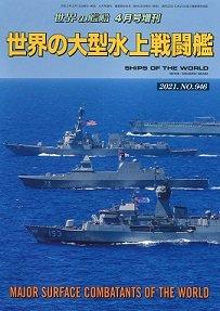 2021年3月15日発売 世界の大型水上戦闘艦(946)