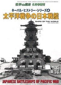 2021年4月14日発売 ネーバル・ヒストリー・シリーズ� 太平洋戦争の日本戦艦(948)