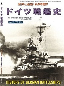 2021年5月17日発売 ドイツ戦艦史(950)