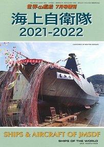 2021年6月15日発売 海上自衛隊2021−2022(952)