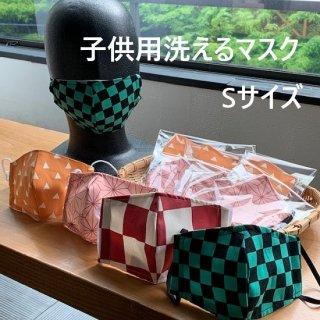 子供用和柄マスク 子供用Sサイズ【みどり】市松(幼児向け)−手作り−