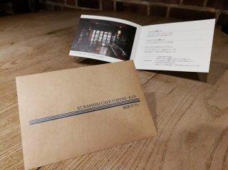 珈琲ギフトカード