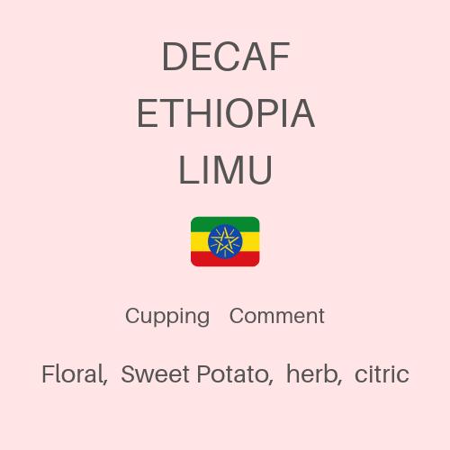ディカフェ 【100g】エチオピア リム