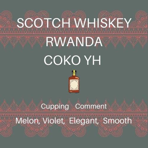 スコッチ ・ ルワンダ  チョコ   200g