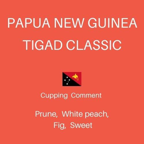 【200g】パプアニューギニア タイガッド クラシック