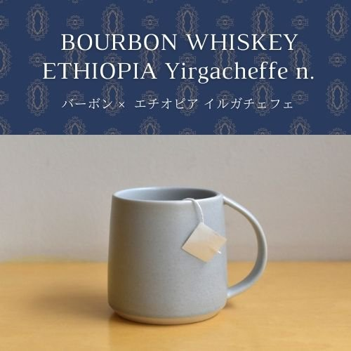 【COFFEE BAG】バーボン × エチオピア グジ  ハンベラ  10個