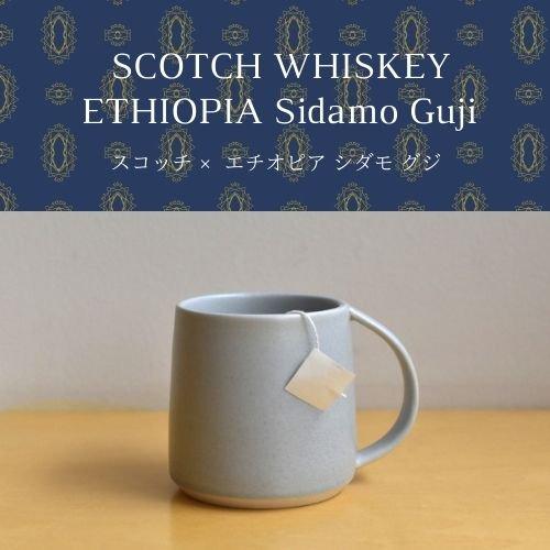 【COFFEE BAG】スコッチ エチオピア シダモ グジ 10個