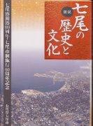 図説七尾の歴史と文化 新修七尾市史17