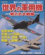 世界の軍用機−第2次大戦編