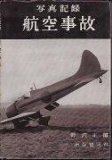 写真記録航空事故