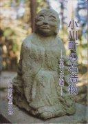 小川町の石造物−石神・石仏編