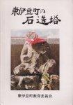 東伊豆町の石造塔