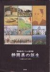 静岡県史パネル展図録 静岡県の誕生 三つの国からひとつの県へ