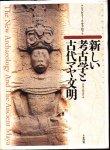 新しい考古学と古代マヤ文明