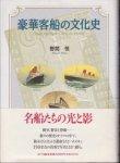 豪華客船の文化史