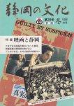 季刊静岡の文化 第28号 1992冬の号 特集・映画と静岡