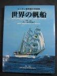 ビーケン家所蔵の写真集 世界の帆船